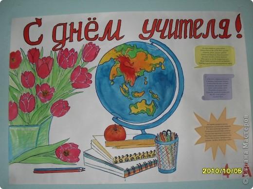 На нарисовать открытку на день учителя