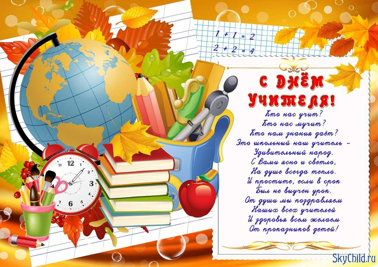 плакат на день учителя фото